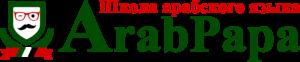Курсы арабского языка